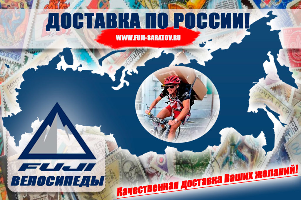dostavka fuji saratov 1024x683 - Доставка