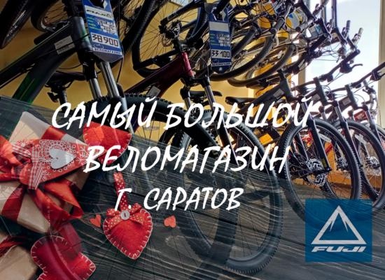 Saratov 1 550x400 - Велосипеды Фуджи в Саратове - производитель Япония!
